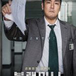 https://korean-drama-list.com/black-money-2019/