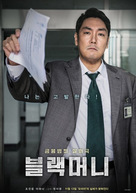 http://korean-drama-list.com/black-money-2019/
