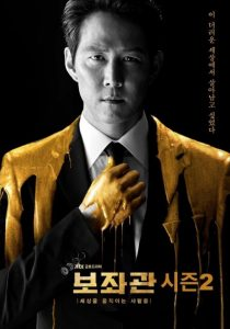 http://korean-drama-list.com/chief-of-staff-2/