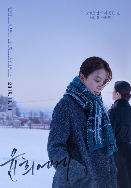 https://korean-drama-list.com/moonlit-winter-2019/