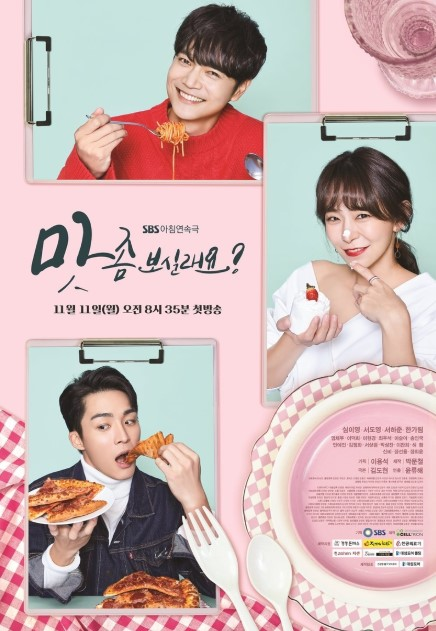 http://korean-drama-list.com/want-a-taste-2019/