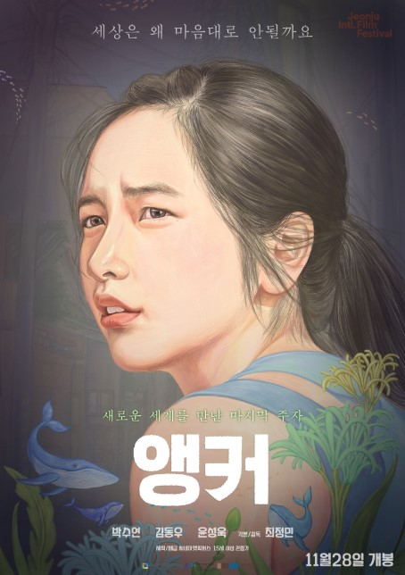 Anchor is a Korean Drama Film (2019). Park Soo Yeon is the main cast of Anchor. Anchor Release Date: 28 November 2019. Anchor Runtime: 1 hr. 18 min. Anchor Directors: Choi Jung Min.