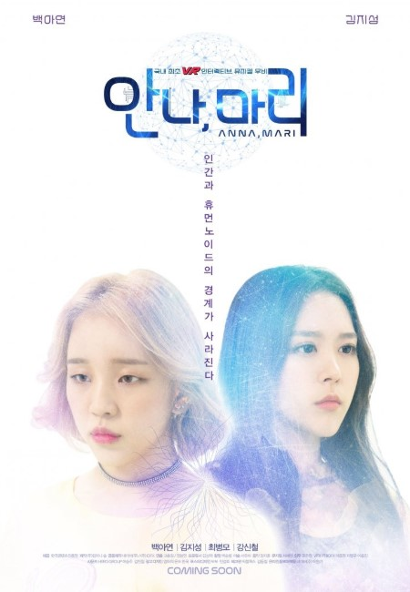 Anna, Marie is a Korean Muscian-Fantasy Movie (2019). Anna, Marie cast: Baek Ah Yeon, Kim Ji Sung, Choi Byung Mo. Release Date: 31 December 2019.