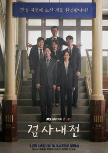 Diary of a Prosecutor cast: Lee Sun-Kyun, Jung Ryeo-Won, Lee Sung-Jae. Diary of a Prosecutor Release Date: 16 December 2019, Episodes: 16.