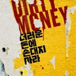 Dirty Money cast: Jung Woo, Kim Dae Myung, Park Byung Eun. Dirty Money Release Date: 31 December 2019. Dirty Money Writer & Director: Kim Min Soo.