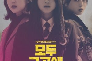 Drama Stage Season 3: Everyone Is There cast: Noh Jung Eui, Geum Sae Rok. Drama Stage Season 3: Everyone Is There Release Date: 15 January 2020.