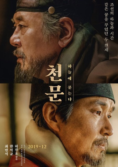 Forbidden Dream is a Korean Drama Movie (2019). Forbidden Dream cast: Han Seok Kyu, Choi Min Shik, Shin Goo. Forbidden Dream Release Date: 26 December 2019.