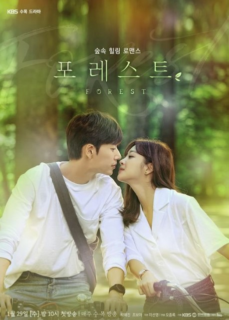 Forest cast: Park Hae Jin, Jo Bo Ah, Jung Yeon Joo. Forest Release Date: 29 February 2020. Forest Episodes: 32. Forest Directors: Oh Jong Rok.
