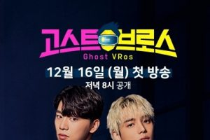 Ghost VRos is a korean Comedy Drama (2019). Ghost VRos cast: One, Kim Woo Suk. Ghost VRos Release Date: 16 December 2019. Ghost VRos Episodes: 8.