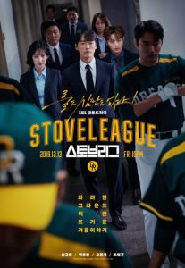 Hot Stove League cast: Namgung Min, Park Eun-Bin, Oh Jung-Se. Hot Stove League Release Date: 13 December 2019. Hot Stove League Episodes: 16.