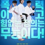 Justice High is a Korean action Movie (2020). Justice High cast: Jung Da Eun, Oh Seung Hoon, Son Woo Hyun. Justice High Release Date: 5 March 2020.
