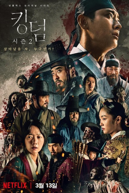 Kingdom: Season 2 cast: Ju Ji-Hoon, Bae Doo-Na, Ryoo Seung-Ryong. Kingdom: Season 2 Release Date: 13 March 2020. Kingdom: Season 2 Episodes: 6.