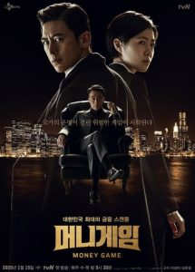 Meonigeim, 머니게임, Money Game, Money Game cast, cast of Money Game, Money Game plot, Money Game poster, Money Game release date, Money Game episodes