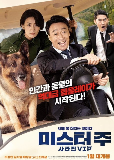 Mr. Zoo: The Missing VIP cast: Lee Sung Min, Kim Seo Hyung, Bae Jung Nam. Mr. Zoo: The Missing VIP Release Date: 22 January 2020.