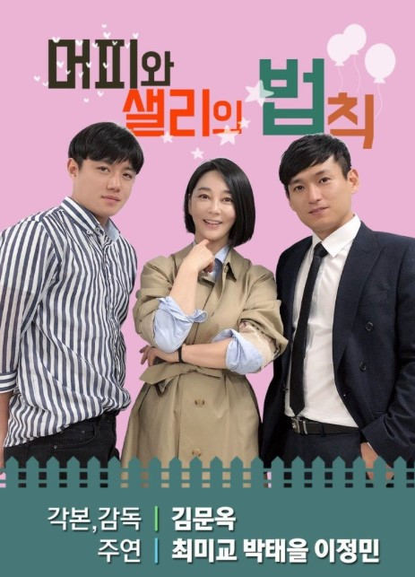 Murphy's Law and Sally's Law cast: Choi Mi Kyoo, Park Tae-eul, Lee Jung-min-III. Murphy's Law and Sally's Law Release Date: 31 December 2019.