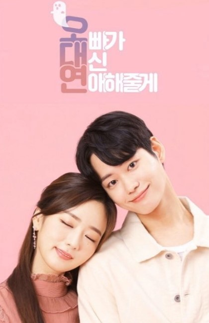 Oppa Will Date Instead cast: Yoon Bo Mi, Lee Se Jin. Oppa Will Date Instead Release Date: 27 February 2020. Oppa Will Date Instead Episodes: 20.