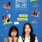 Perfect One-night Stand is a Korean Comedy-Romance Movie (2020). Perfect One-night Stand cast: Jung Eun Seon, Ahn Eun Ah, Kim Yoo Ra. Perfect One-night Stand Release Date: 3 January 2020.