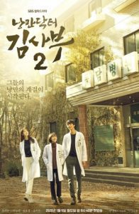 Romantic Doctor, Teacher Kim 2 is a Korean Drama-Romance (2020). Romantic Doctor, Teacher Kim 2 cast: Han Seok Kyu, Ahn Hyo Seop, Lee Sung Kyung. Romantic Doctor, Teacher Kim 2 Release Date: 6 January 2020. Romantic Doctor, Teacher Kim 2 Episodes: 16.