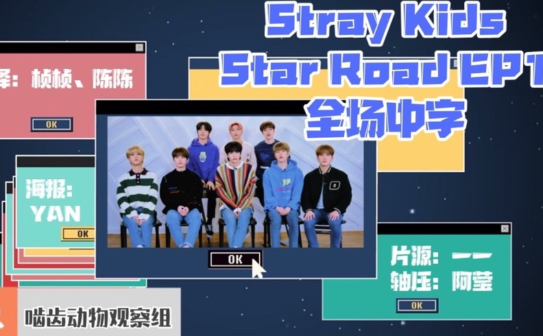 Star Road: Stray Kids cast: Lee Know, Felix, Bang Chan. Star Road: Stray Kids Release Date: 21 January 2020. Star Road: Stray Kids Episodes: 12.