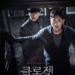 The Closet is a Korean Drama-Thriller Movie (2020). The Closet cast: Ha Jung Woo, Kim Nam Gil, Heo Yool. The Closet Release Date: 5 February 2020. The Closet Runtime: 1 hr. 38 min.