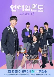The Temperature of Language: Our Nineteen is a Korean Drama (2020). The Temperature of Language: Our Nineteen cast: Jin Ji-hee, Nam Yoon-soo, Kang Min-ah. The Temperature of Language: Our Nineteen Release Date: 13 February 2020. The Temperature of Language: Our Nineteen Episodes: 16.