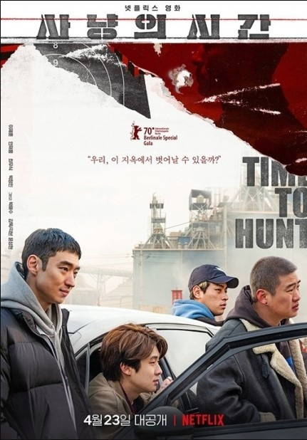 Time to Hunt cast: Lee Je Hoon, Ahn Jae Hong, Choi Woo Shik. Time to Hunt Release Date: 23 April 2020. Time to Hunt Directors: Yoon Sung Hyun.