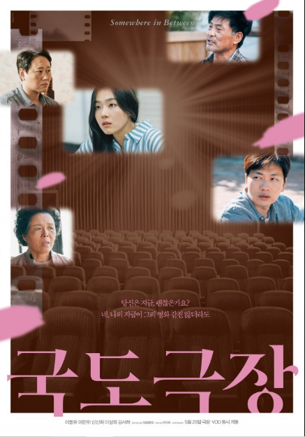 Somewhere in Between cast: Lee Dong Hwi, Lee Sang Hee, Lee Han Wi. Somewhere in Between Release Date: 29 May 2020. Somewhere in Between Directors: Jeon Ji Hee.