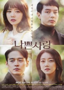Bad Love is a Korean Family-Romance Drama (2019). Bad Love cast: Shin Go-Eun, Lee Sun-Ho, Oh Seung-A. Bad Love Release Date: 2 December 2019, Episodes: 124.