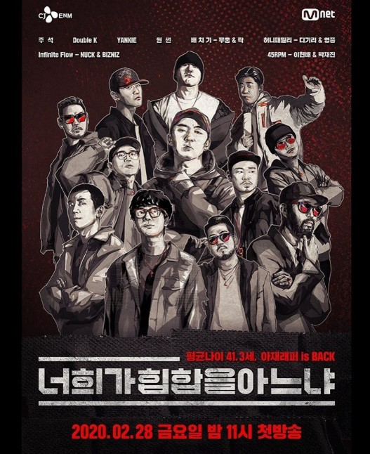 Do You Know Hip Hop? cast: Lee Yong Jin, Yoo Byung Jae. Do You Know Hip Hop? Release Date: 28 February 2020. Do You Know Hip Hop? Episodes.