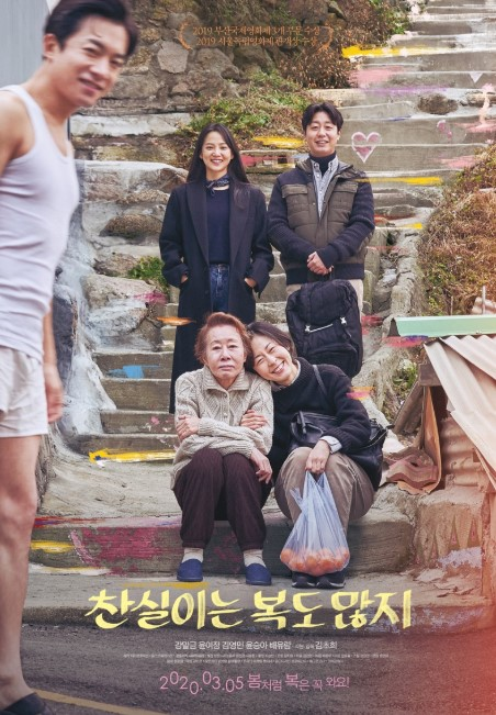 Lucky Chan-sil cast: Kang Mal-Geum, Youn Yuh-Jung, Kim Young-Min. Lucky Chan-sil Release Date: 5 March 2020. Lucky Chan-sil Director: Kim Cho-Hee.