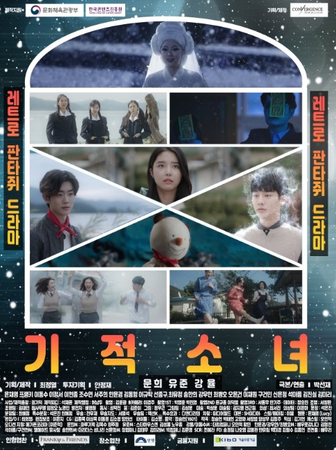Miracle Girl cast: Choi Moon Hee, Hong Tae Ui, Kang Yul. Miracle Girl Release Date: 9 December 2019. Miracle Girl Episodes: 6.