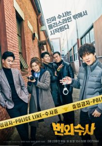 Team Bulldog: Off-duty Investigation cast: Cha Tae-Hyun, Lee Sun-Bin, Jung Sang-Hoon. Team Bulldog: Off-duty Investigation Release Date: 23 March 2020. Team Bulldog: Off-duty Investigation Episodes: 12.