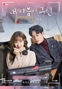 Green in My Heart cast: Choi Kyu Jin, Jeon Hyo Sung. Green in My Heart Release Date: 15 November 2019. Green in My Heart Episodes: 6.