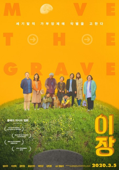 Move the Grave cast: Jang Liu, Lee Seon-hee-I, Gong Min-jung. Move the Grave Release Date: March 2020. Move the Grave Director Jeong Seung-o (정승오).