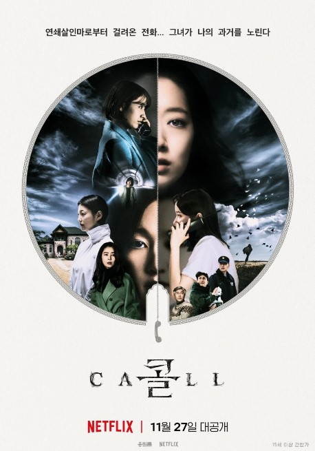 Call cast: Park Shin-Hye, Jun Jong-Seo, Kim Sung-Ryoung. Call Release Date: 27 November 2020. Call Director: Lee Choong-Hyun.