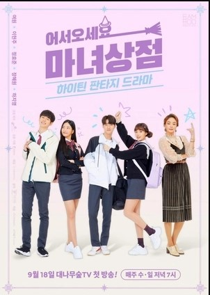 The Witch Store is a Korean Comedy Romance Drama (2019). The Witch Store cast: Yeo One Sung Woo, Lee Hyun Joo, Yoo Young Ji. The Witch Store Release Dated:10 September 2019.The Witch Store Episodes 12.