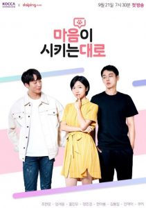 As Your Heart Tells cast: Joo Hyun Young, Eom Se Ung, Hong Min Woo. As Your Heart Tells Release Date: 21 September 2019. As Your Heart Tells Episodes: 8.