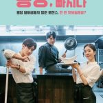 Fall In Mulberry cast: Jo Ayoung, Lee Shi Kang, Kim Soo. Fall In Mulberry Release Date: 28 October 2019. Fall In Mulberry Episodes: 9.