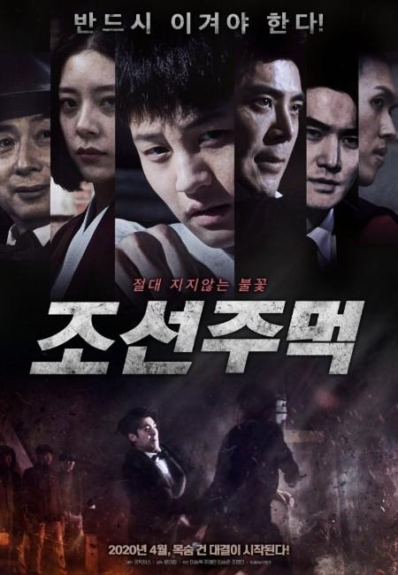 Joseon Fist (조선주먹) is a Korean Action Movie (2020). Joseon Fist cast: Lee Seung Wook, Ju Ye Eun, Im Seung Joon. Joseon Fist Release Date: 9 April 2020.