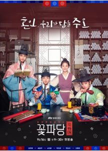 Flower Crew: Joseon Marriage Agency Cast: Kim Min-Jae, Gong Seung-Yeon, Seo Ji-Hoon. Flower Crew: Joseon Marriage Agency Release Date: 16 September 2019. Flower Crew: Joseon Marriage Agency Episodes: 16