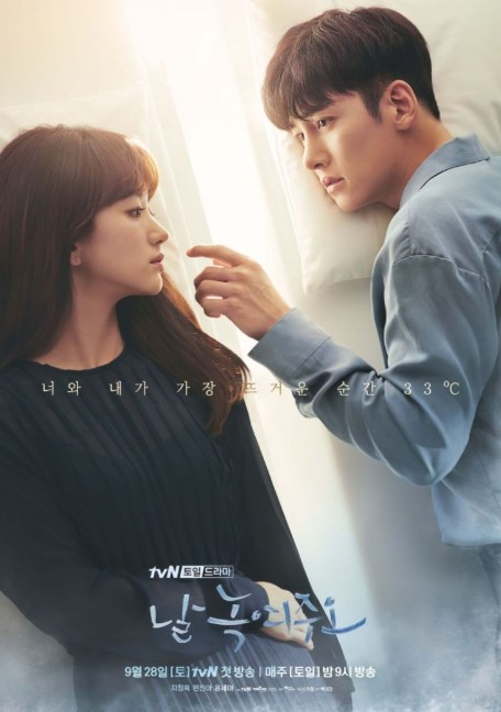 Melting Me Softly (날 녹여주오) cast: Ji Chang-Wook, Won Jin-A, Chae Seo-Jin. Melting Me Softly Release Date: 28 September 2019. Melting Me Softly Episodes: 16.