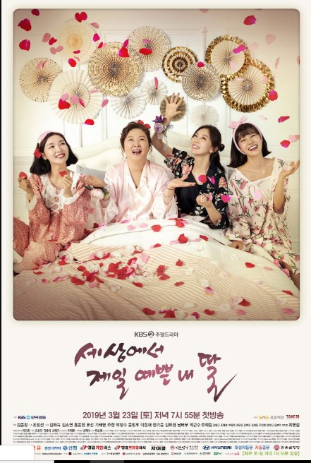 Mother of Mine cast: Kim Hae-Sook, Kim So-Yeon, Kim Ha-Kyung. Mother of Mine Release Date: 23 March (2019). Mother of Mine Episodes: 108.