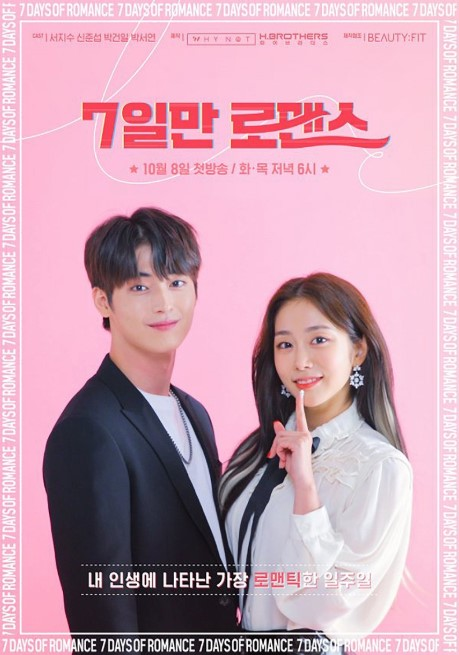 One Fine Week cast: Seo Ji Soo, Shin Jun Seop, Park Geon Il. One Fine Week (7일만 로맨스) Release Date: 8 October 2019. One Fine Week Episodes: 10.