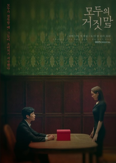 The Lies Within (모두의 거짓말) cast: Lee Min-Ki, Lee Yoo-Young, Lee Joon-Hyuk. The Lies Within Release Date: 12 October 2019. The Lies Within Episodes: 16.