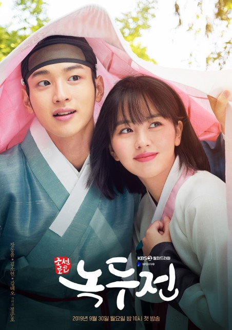 The Tale of Nokdu cast: Jang Dong-Yoon, Kim So-Hyun, Kang Tae-Oh. The Tale of Nokdu Release Date: 30 September 2019. The Tale of Nokdu Episodes: 32.