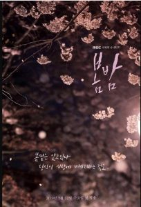 One Spring Night cast: Han Ji-Min, Jung Hae-In, Kim Joon-Han. One Spring Night release date: 22 May 2019. One Spring Night episodes: 32.