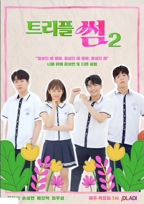Triple Fling Season 2 cast: Woo Da Bi, Son Sang Yeon, Bae In Hyuk. Triple Fling Season 2 Release Date: 1 August 2019. Triple Fling Season 2 Episodes: 8