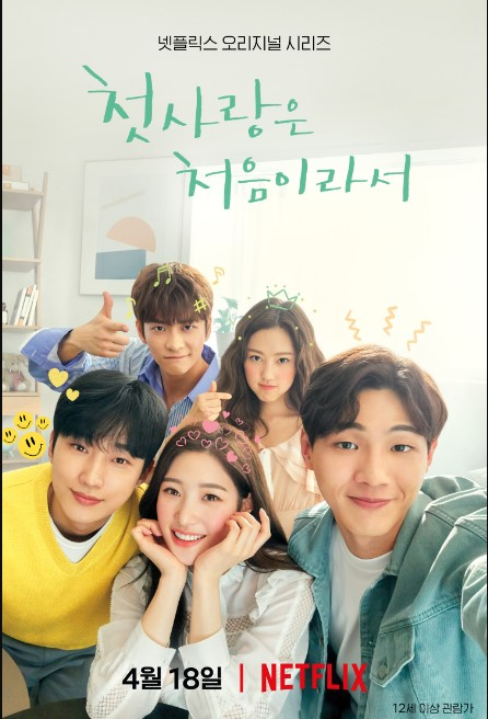 My First First Love cast: Ji Soo, Jung Chae-Yeon, Jin Young. My First First Love Release Date: 18 April 2019. My First First Love episodes: 8.