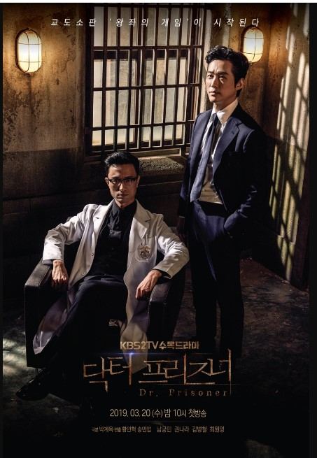 Doctor Prisoner cast: Namgung Min, Kwon Na-Ra, Kim Byung-Chul. Doctor Prisoner Release Date: 20 March (2019). Doctor Prisoner Episodes: 32.