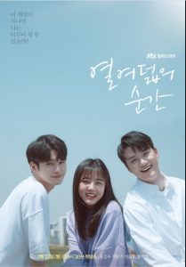 At Eighteen Cast: Ong Seong-Wu, Kim Hyang-Gi, Shin Seung-Ho. At Eighteen release date: 22 July 2019. At Eighteen episodes: 16.